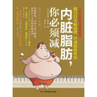 �扰K脂肪,你必��p [日] 青木晃,友利新 著,�T宇�� �g �V西科�W技�g出版社【正版��籍,品�|�o�n,放心�x�】