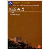 旅游英语(潘惠霞)(第四版)(高职旅游)