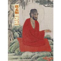 国宝档案 赵孟�\.红衣西域僧图.饮马图.枯枝竹石图