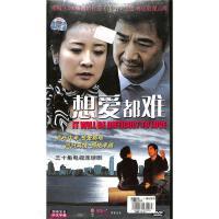 想爱都难-三十集电视连续剧(五碟装)DVD( 货号:2000016272062)