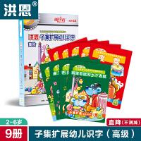 洪恩子集扩展幼儿识字高阶图书提高儿童阅读能力益智早教有声教材2-7岁(不含点读笔)