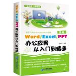 正版自学Word excel ppt办公应用从入门到精通 办公应用教材电脑办公软件教程电脑自学 办公软件书wps office教程书籍计算机应用基础