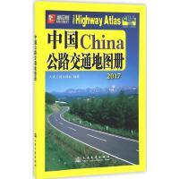 中国公路交通地图册 人民交通出版社 编著