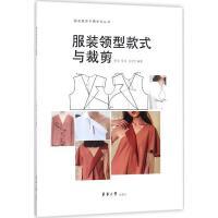 服装领型款式与裁剪 宋莹,邹平,王宇宏 编著