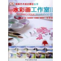 水彩画工作室2 正版 〔英〕梅利什,郭莹 9787505961579