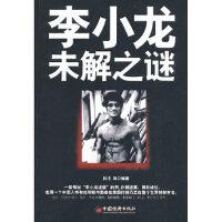 【新书店正版】李小龙未解之谜,段洁著,中国经济出版社9787501789412