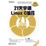 21天学通Linux C编程(含DVD光盘1张),马玉军,电子工业出版社9787121106224