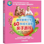 跟早教博士学60种成长益智亲子游戏(3~6岁)