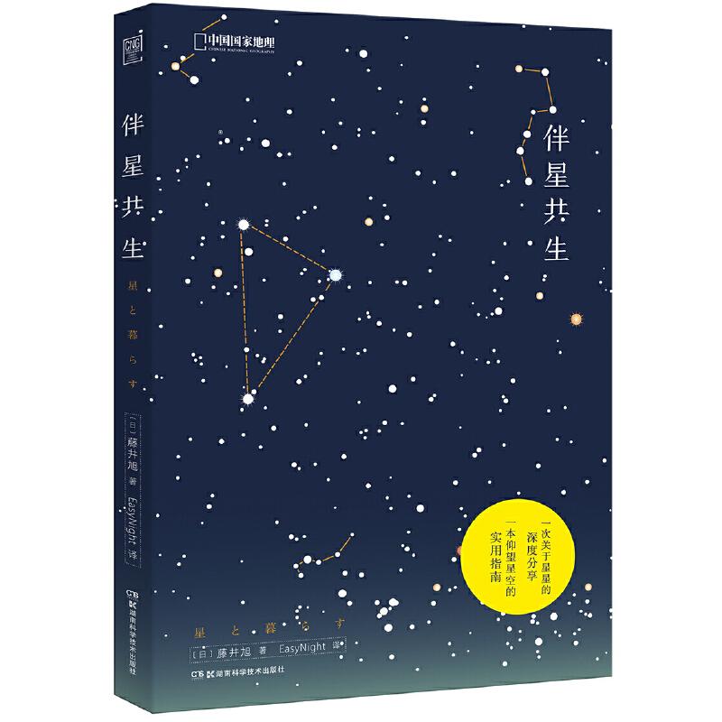 伴星共生 《伴月共生》姊妹篇天文科普公号EasyNight团队倾情翻译 一次关于星星的深度分享,一本仰望星空的实用指南!