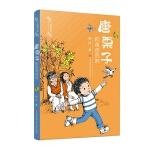 章红亲爱的小孩系列:唐栗子和爸爸妈妈