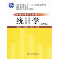 统计学 第四版【正版书籍,满额优惠,可开发票】