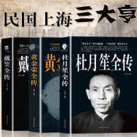 全3册戴笠杜月笙黄金荣全传民国历史人物传记丛书上海黑帮传奇历史故事