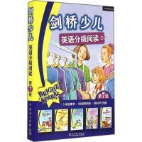 剑桥少儿英语分级阅读第7级 中国电力出版社