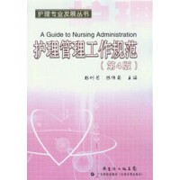 护理管理工作规范(第4版)第四版 版 护理专业发展丛书