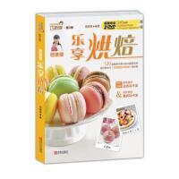 巧厨娘第3季乐享烘焙 正版 圆猪猪 9787555219439