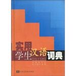 【新书店正版】实用学生汉语词典 李润生 等 汉语大词典出版社