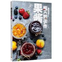 【正版全新直发】纯天然手作果酱 MIKI 9787518414406 中国轻工业出版社