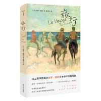 旅行 [法]保�_・莫朗,唐淑文 �g 南京大�W出版社 9787305216039