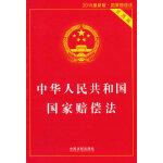 中华人民共和国国家赔偿法实用版(2015版)
