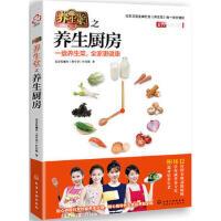 养生堂之养生厨房 北京电视台《养生堂》栏目组