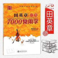 华夏万卷 田英章行书7000常用字写字帖 练字本 写字本 上海交通大学出版社