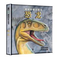 恐龙立体书趣味科普揭秘恐龙世界大百科3d版图书恐龙动起来小恐龙的心愿儿童故事3d翻翻书籍6-10岁小学生乐乐趣幼儿侏罗