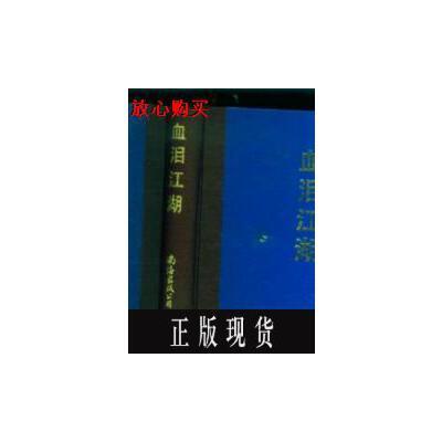 【二手旧书9成新】血泪江湖(上)--新派奇侠艳情小说---精装 旧书9成新、正版现货。