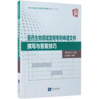 医药生物领域发明申请文件撰写与答复技巧 知识产权出版社