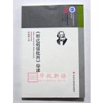 正版 导读 中共中央党校出版社