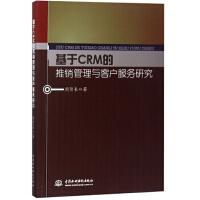 正版-JC-基于CRM的推销管理与客户服务研究 9787517063766 中国水利水电出版社 枫林苑图书专营店