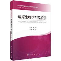 [二手旧书95成新] 病原生物学与免疫学 9787030584366