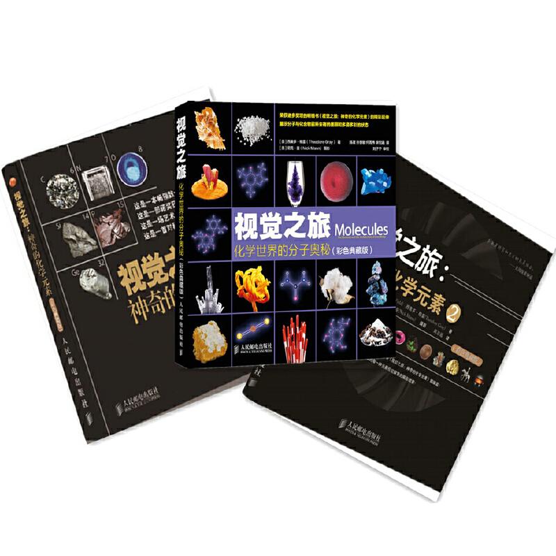 化学视觉之旅三部曲 神奇的化学元素1 神奇的化学元素2 化学世界的分子奥秘化学科普书 不一样的元素周期表 全球热销200万册,疯狂科学作者呈现美丽化学世界,疯狂化学作者杨帆推崇的科学格雷经典作品集