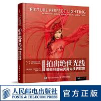 [北京发货] 拍出绝世光线 摄影师的最美用光技巧解密 摄影书籍 摄影用光 人像用光