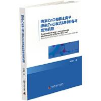 纳米ZnO和稀土离子掺杂ZnO发光材料制备与发光机制 宋国利 中国科学技术出版社
