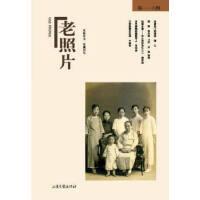《老照片》第116辑 冯克力 山东画报出版社