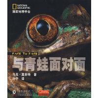 国家地理学会---与青蛙面对面