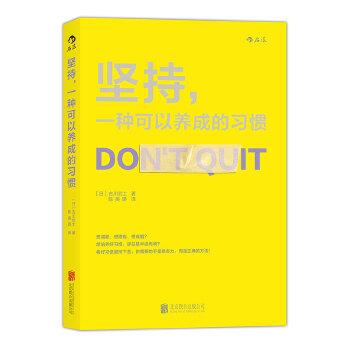 坚持,一种可以养成的习惯(pdf+txt+epub+azw3+mobi电子书在线阅读下载)