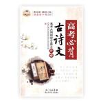 邹慕白字帖A44-高考必背古诗文64篇(行楷)