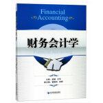 财务会计学(孟越 王华 主编)