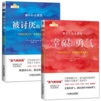 """被讨厌的勇气+幸福的勇气(套装共2册) """"自我启发之父""""阿德勒的哲学课"""