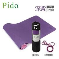 8mm加厚双色无味tpe瑜伽垫加长瑜珈毯运动垫防滑初学者瑜珈垫 8mm(初学者)