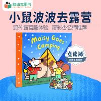 #点读版 英国进口 小鼠波波去露营 Maisy Goes Camping【平装】廖彩杏书单第32周 第23本