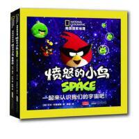 美国国家地理愤怒的小鸟全2册 愤怒的小鸟SPACE+愤怒的小鸟真面目