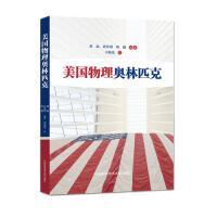 美国物理奥林匹克 中国科学技术大学出版社有限责任公司