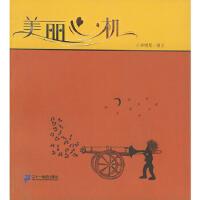 【新书店正版】美丽心机 李明月 21世纪出版社