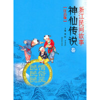 浙江民间故事――神仙传说卷(注音版)