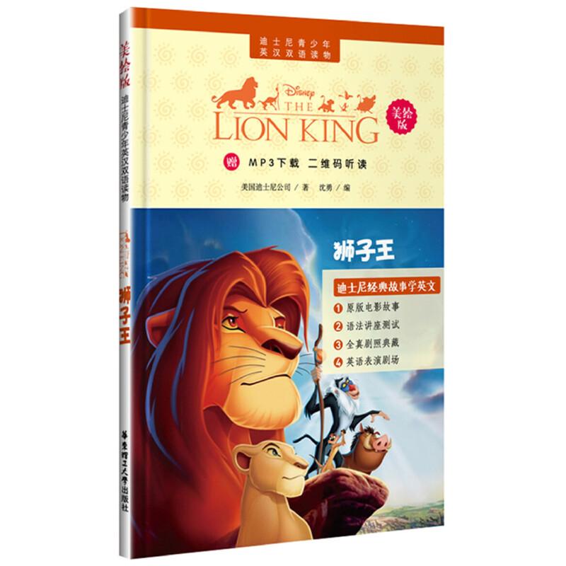 迪士尼青少年英汉双语读物.狮子王(美绘版)(赠MP3下载 二维码听读) 有声双语故事  全彩美绘   6-10岁听声音  10岁以上自主阅读
