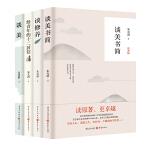 朱光潜作品・原著版:给青年的十二封信+谈美+谈美书简+谈修养
