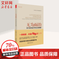 无为而治:设计自动运行的企业制度 戴天宇 著 管理方面的书籍 管理学经营管理心理学创业联盟领导力书籍 北京大学出版社