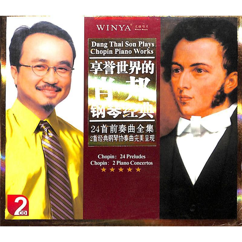 享誉世界的肖邦钢琴经典(2CD)( 货号:200001850340923)